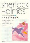 シャーロック・ホームズ全集5 バスカヴィル家の犬
