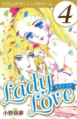 Lady Love 4-電子書籍