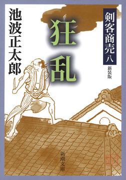 剣客商売八 狂乱-電子書籍