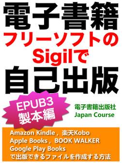 電子書籍・フリーソフトのSigilで自己出版(EPUB3 製本編)-電子書籍