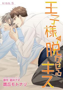 王子様を脱がせるキス KISS.5-電子書籍