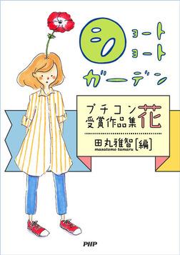 ショートショートガーデン プチコン受賞作品集 花-電子書籍