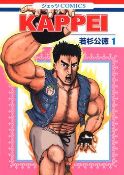 KAPPEI 1巻-電子書籍