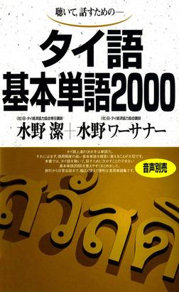 聴いて、話すための タイ語基本単語2000-電子書籍