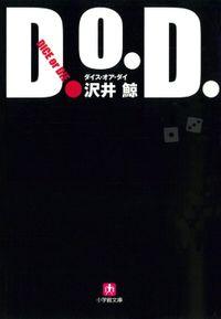 D.O.D. ダイス・オア・ダイ(小学館文庫)
