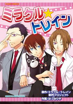 ミラクル☆トレイン-電子書籍