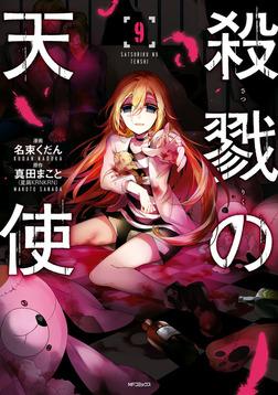 殺戮の天使 9-電子書籍