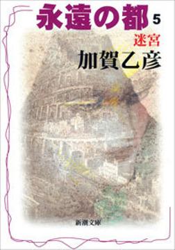 永遠の都5―迷宮―-電子書籍