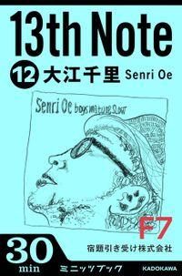 13th Note (12) 宿題引き受け株式会社