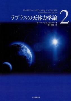 ラプラスの天体力学論〈2〉-電子書籍