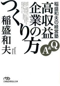 稲盛和夫の経営塾