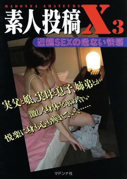 素人投稿X3 近親SEXの危ない快感-電子書籍