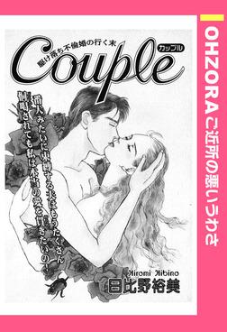 Couple 【単話売】-電子書籍