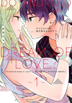 アンドロイドは愛の夢をみるか? 1【電子限定描き下ろし有】-電子書籍