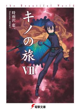 キノの旅VII the Beautiful World-電子書籍