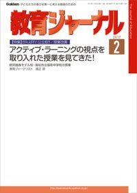 教育ジャーナル 2017年2月号Lite版(第1特集)