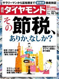 週刊ダイヤモンド 15年10月24日号