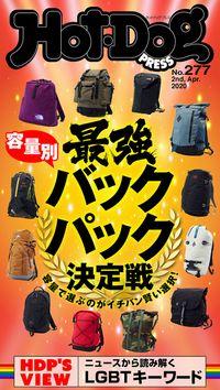 Hot-Dog PRESS (ホットドッグプレス) no.277 容量別最強バックパック決定戦