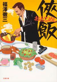 侠飯(文春文庫)