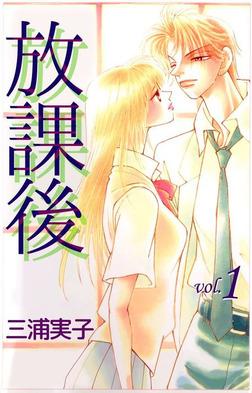 放課後(1)-電子書籍