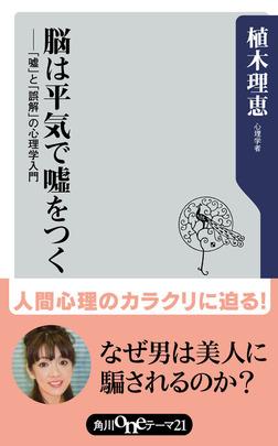 脳は平気で嘘をつく 「嘘」と「誤解」の心理学入門-電子書籍
