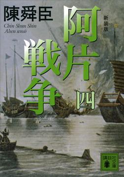新装版 阿片戦争 (四)-電子書籍