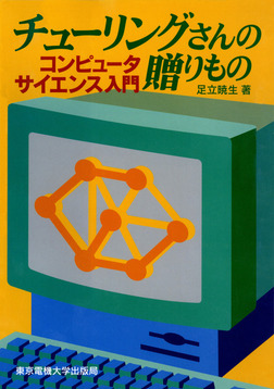 チューリングさんの贈りもの コンピュータサイエンス入門-電子書籍
