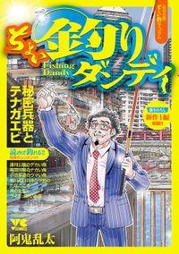 ちょい釣りダンディ(ヤングチャンピオン・コミックス)
