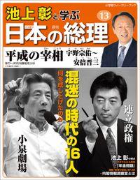 池上彰と学ぶ日本の総理 第13号 平成の宰相(宇野宗佑~安倍晋三)