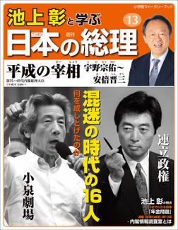 池上彰と学ぶ日本の総理 第13号 平成の宰相(宇野宗佑~安倍晋三)-電子書籍