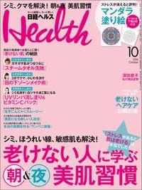 日経ヘルス 2016年 10月号 [雑誌]