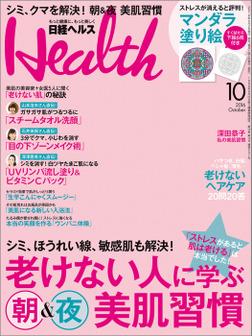 日経ヘルス 2016年 10月号 [雑誌]-電子書籍
