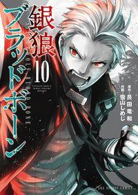 銀狼ブラッドボーン(10)