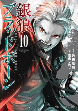 銀狼ブラッドボーン(10)-電子書籍
