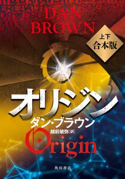 オリジン【上下 合本版】-電子書籍