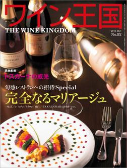 ワイン王国 2016年 5月号-電子書籍