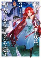 【BOOK☆WALKER限定オリジナルSS付】転生した大聖女は、聖女であることをひた隠す3
