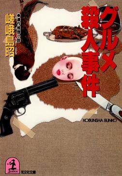グルメ殺人事件-電子書籍