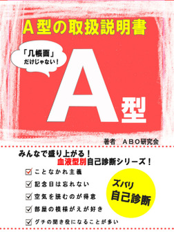 A型の取扱説明書-電子書籍