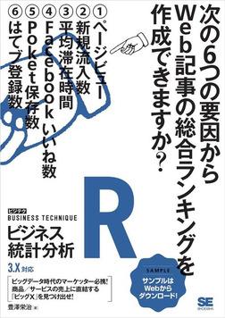 Rビジネス統計分析 [ビジテク]-電子書籍