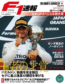 F1速報 2015 Rd14 日本GP号-電子書籍