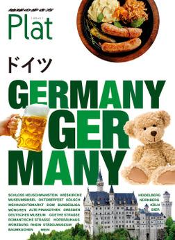 地球の歩き方 Plat06 ドイツ-電子書籍