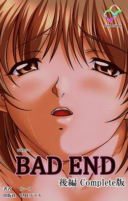 【フルカラー】BAD END 後編 Complete版-電子書籍