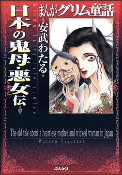 まんがグリム童話 日本の鬼母・悪女伝-電子書籍