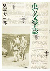 虫の文学誌(小学館)