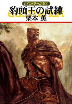 グイン・サーガ100 豹頭王の試練-電子書籍