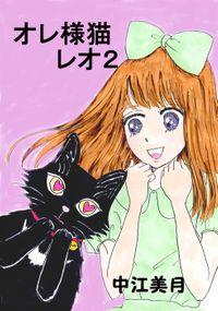 オレ様猫レオ(2)