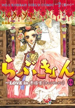 らぶきょん~LOVE in 景福宮(16)-電子書籍