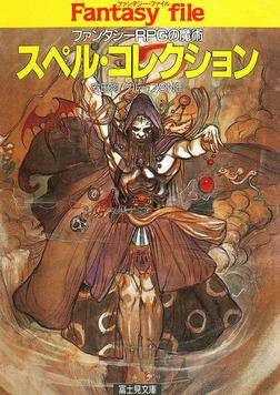 スペル・コレクション ―ファンタジーRPGの魔術―-電子書籍