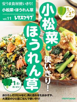 安うま食材使いきり!vol.11 小松菜・ほうれん草-電子書籍